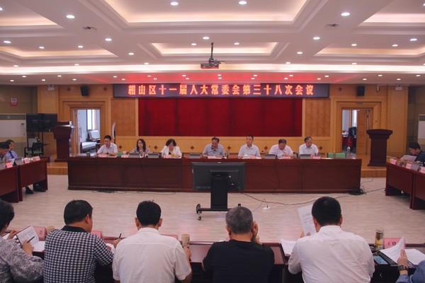 2021.9.2区十一届人大常委会第三十八次会议.jpg